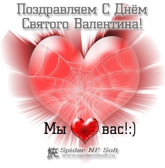 Открытки поздравления день влюбленных 14 февраля